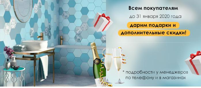 2629460ca Интернет-магазин Керама Марацци в Москве. Cеть фирменных магазинов.